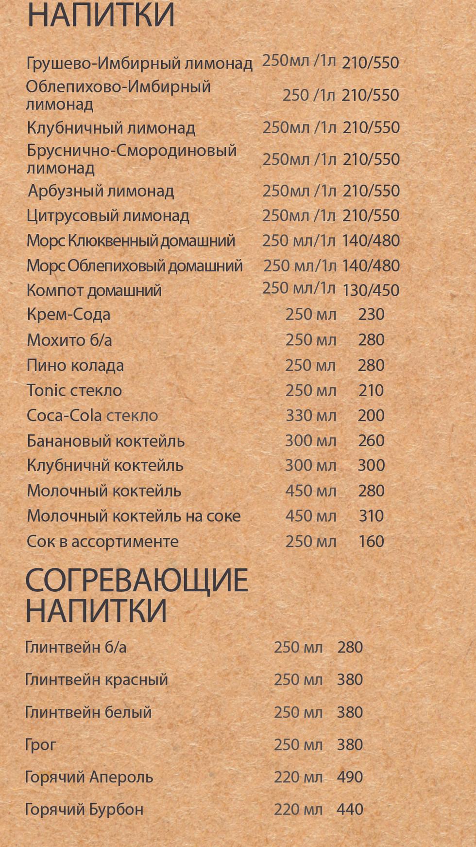 напитки.jpg