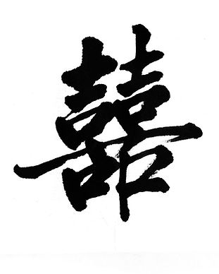 Chinese characters 'xi' means Happiness.