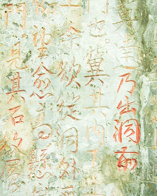 Old chinese text stone engraving.jpg