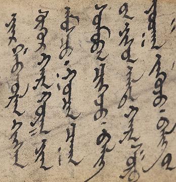 Closeup of mongolian script circa 18-19t