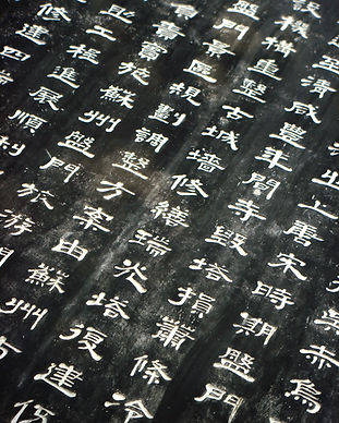 Chinese words art.jpg