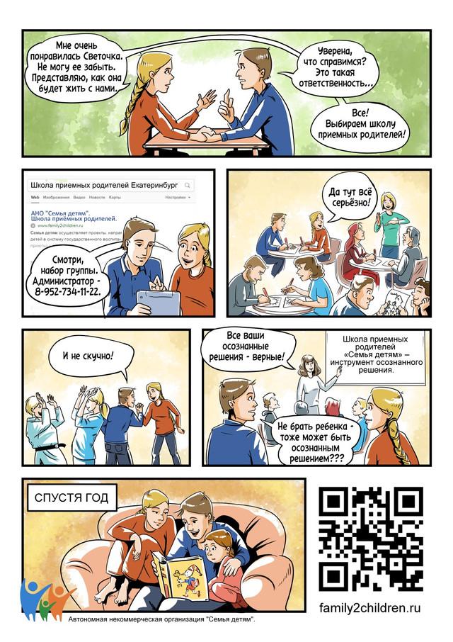 Школа приёмных родителей_комикс 8.jpg