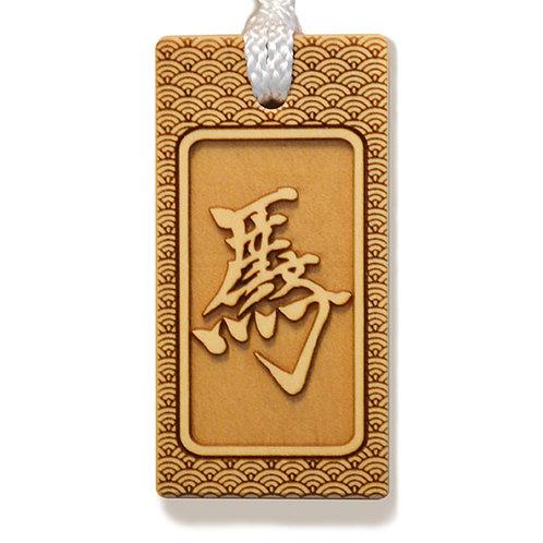 オーダーメイド木製縁起札  Original  Wood carving tag