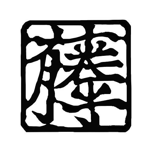 佐藤 スタンプ作成用    SATO for the stamp creation20