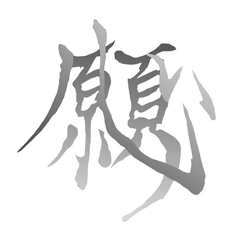 心願 毛筆書体・階調  SHINGAN Shodo-Gradation
