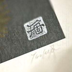 祈安ブログ会報用-2.jpg