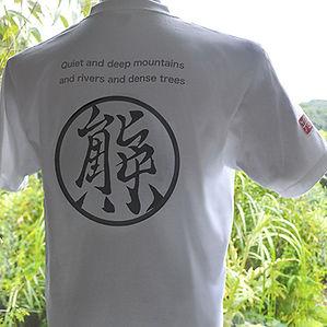 熊野Tシャツ実物2.jpg