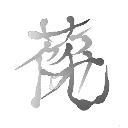 花笑み 毛筆書体・階調  HANAEMI Shodo-Gradation