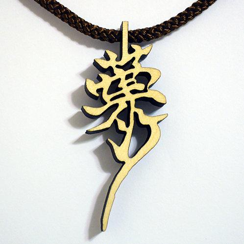 葉守 間伐材木製ペンダント HAMORI Wooden Necklace