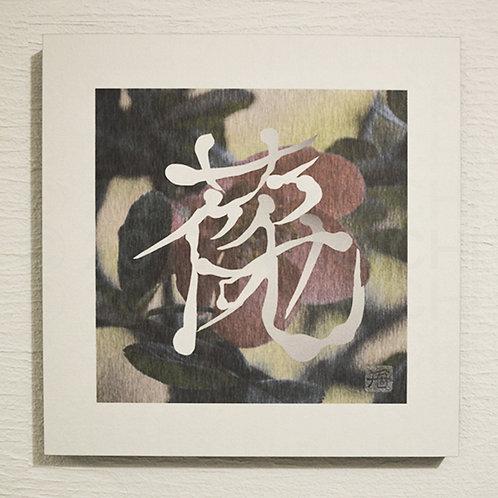 花笑み アートパネル HANAEMI Art Panel