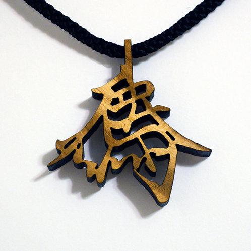 八咫烏 間伐材木製ペンダント YATAGARASU Eco-friendly pendant made of thinned wood