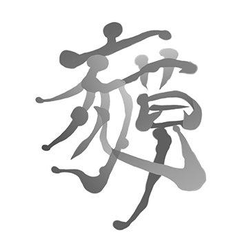 勿忘草 毛筆書体・階調  WASURENAGUSA Shodo-Gradation