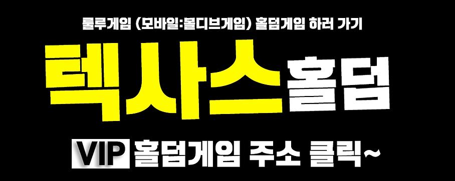 홀덤게임싸이트.png