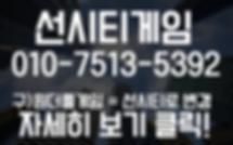 선시티게임자세히.png