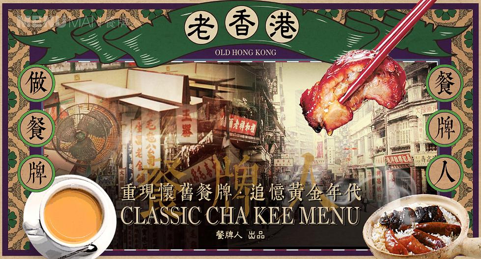 banner2020_hk.png