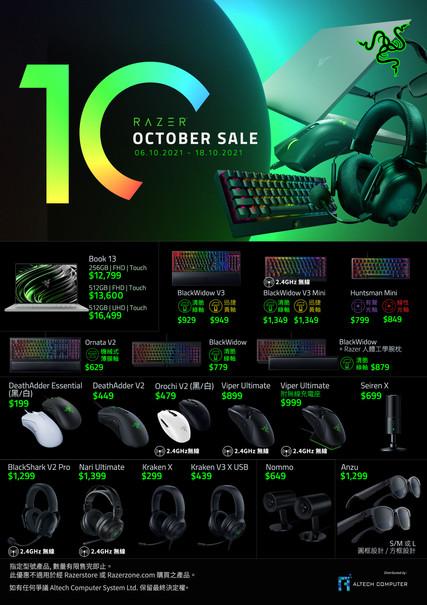 Oct-2021-promotion2.jpg