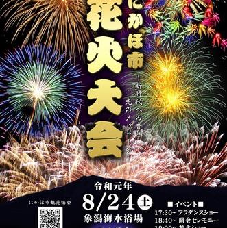 第71回 にかほ市花火大会