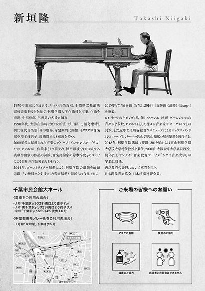 20211121新垣隆の音楽室裏.jpg