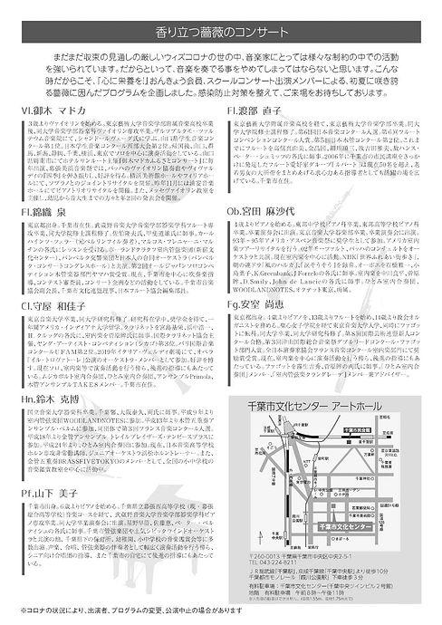 20210627薔薇コンサート裏.jpg