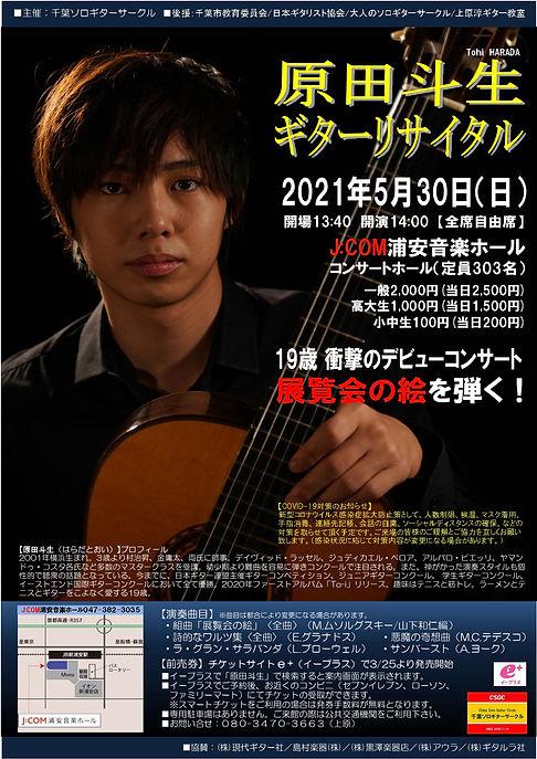 20210530原田斗生(表)_page-0001.jpg