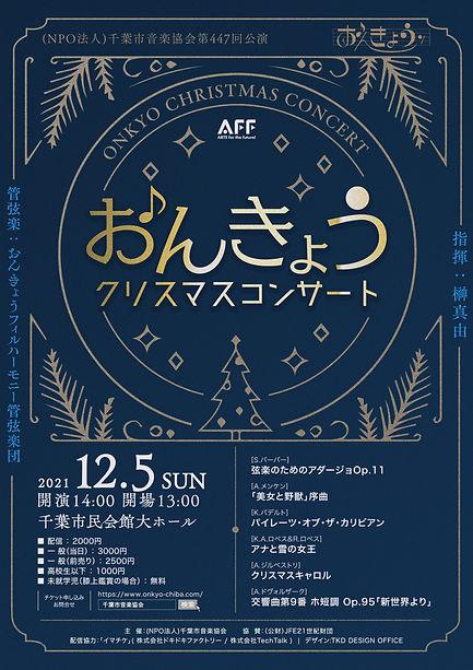 おんきょうクリスマスコンサート表.jpg