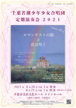 2021082021千葉若潮少年少女合唱団1