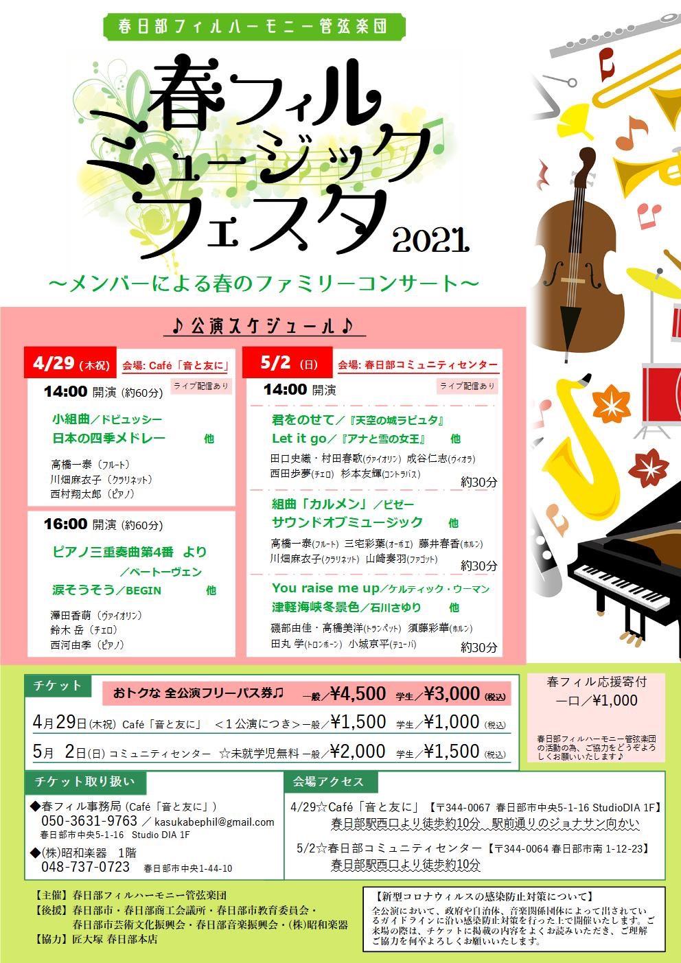 春日部フィルミュージックフェスタ