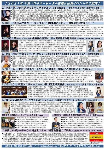 ギターコンクール優勝者の競演Vol.17~尾崎琴音&原田斗生~チラシ(裏面)_page-0001.jpg