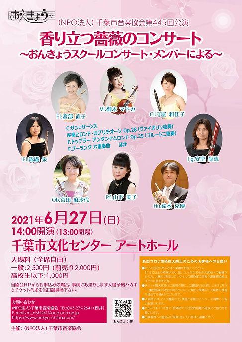20210627薔薇コンサート表.jpg