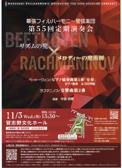 20211103 幕張フィルハーモニー管弦楽団
