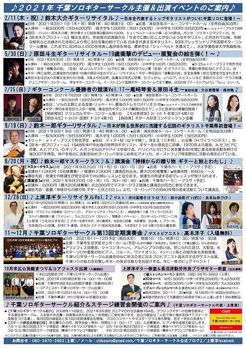 20210530原田斗生(裏)_page-0001.jpg