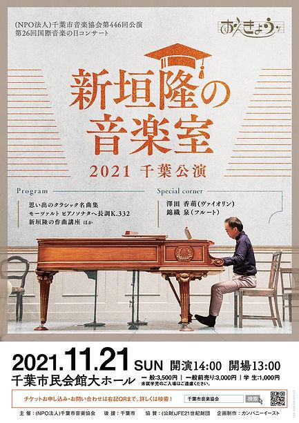20211121新垣隆の音楽室表.jpg