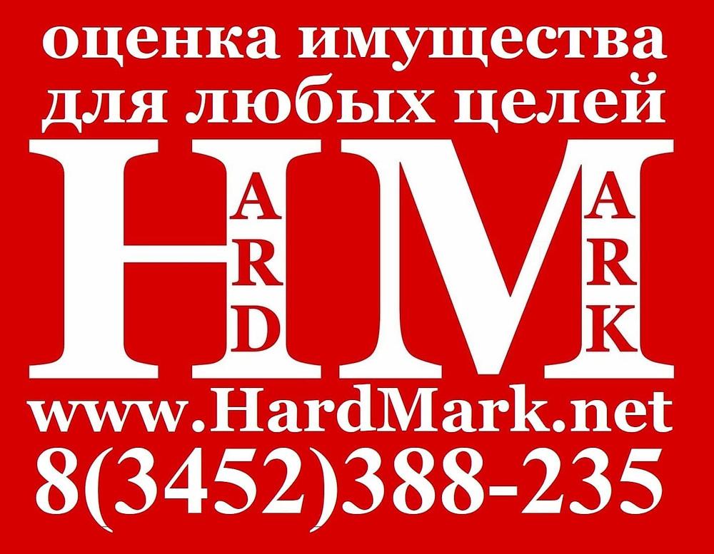 Оценка квартиры, оценка квартиры ипотека, оценка квартиры ипотека Тюмень, оценка квартиры в Тюмени для ипотеки
