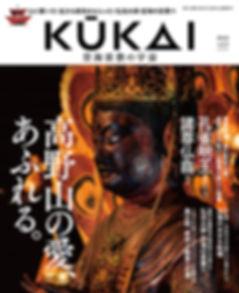 KUKAI表紙.jpg