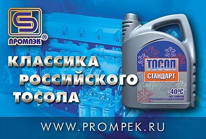 Классика российского тосола.jpg