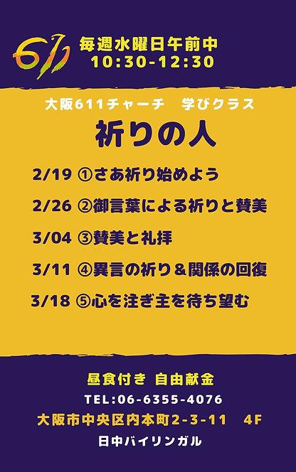 20200219_祈りの人_Flyer.jpg