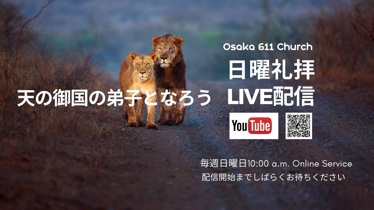 YouTube_日曜礼拝0830