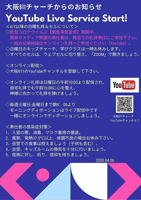 20200407_緊急事態宣言に応じ大阪611の対応JP.jpg