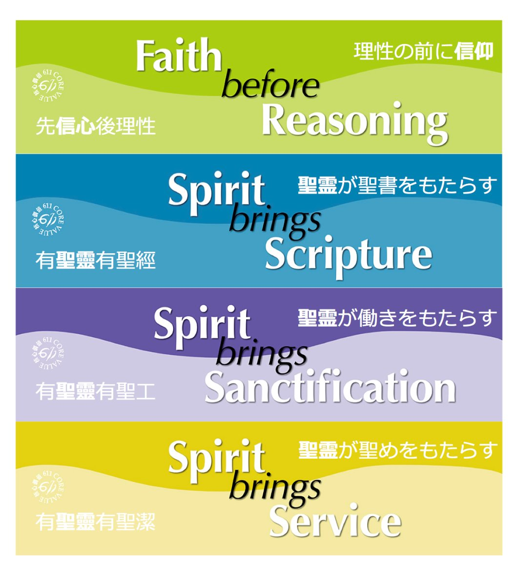 Core value 日中英 jpeg2_edited