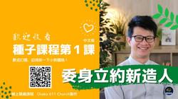 種子課程_CH大頭照 (1)