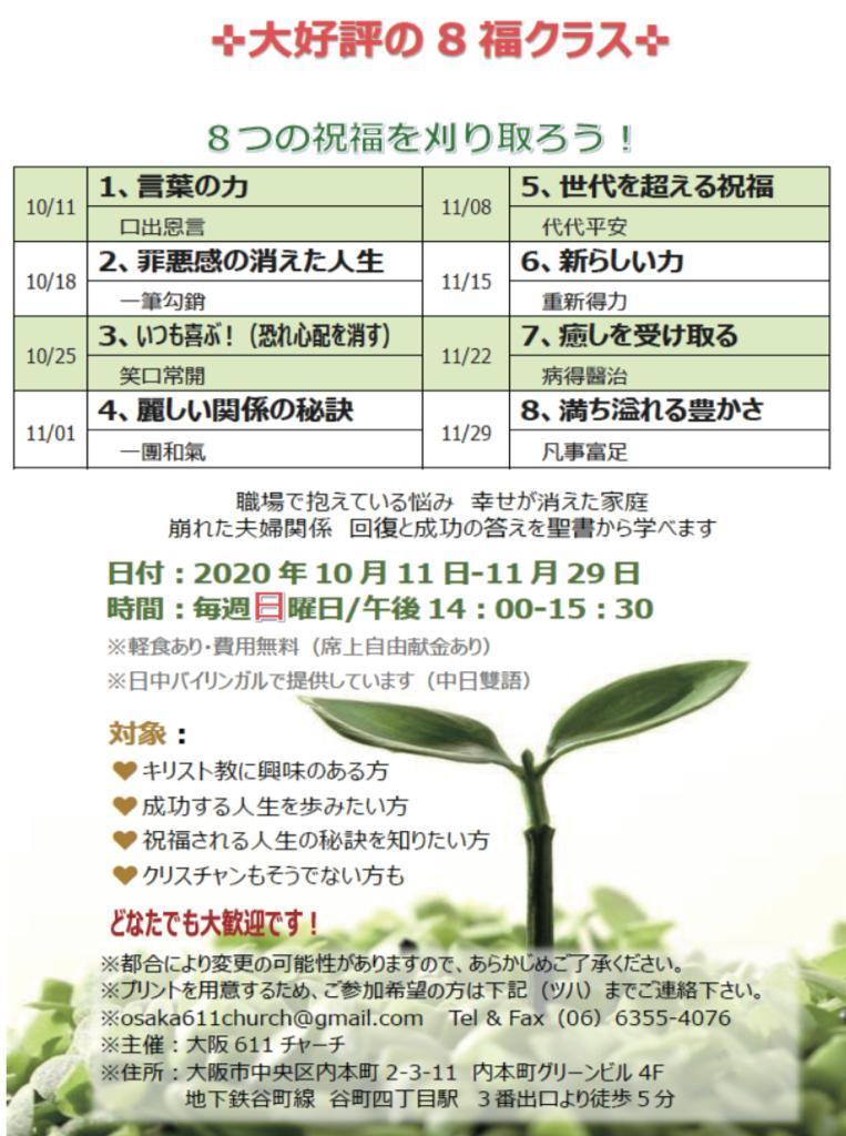 2020-10-11_八福宣伝チラシ