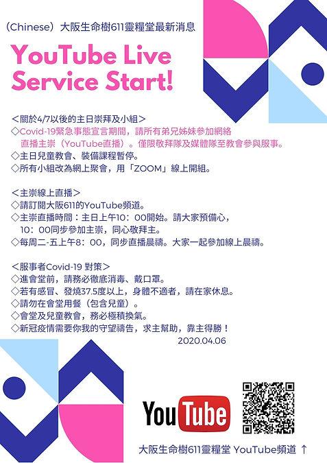 20200407_緊急事態宣言に応じ大阪611の対応CH.jpg