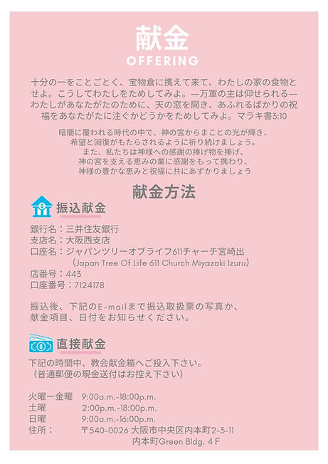 2020-04-11_Offering JP.jpg