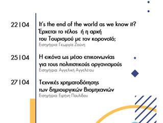 Απρίλιος με online Culture Seminars