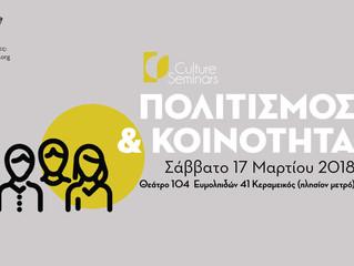 Σάββατο 17 Μαρτίου | Αθήνα