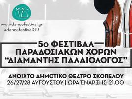 5ο Φεστιβάλ Παραδοσιακών Χορών «Διαμαντής Παλαιολόγος» Μια γιορτή παράδοσης & πολιτισμού στην Σκ