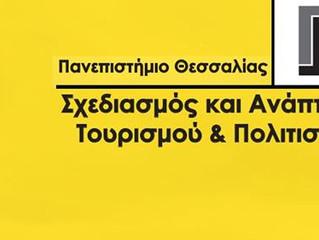 Συνεργασία με το Πανεπιστήμιο Θεσσαλίας