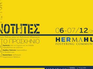 Συμμετοχή στο συνέδριο «HerMa HUB: Fostering Communities»