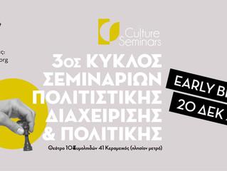 Culture Seminars Athens