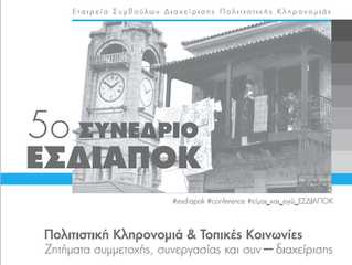 Συμμετοχή στο συνέδριο «Πολιτιστική κληρονομιά και τοπικές κοινωνίες»